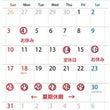 ◆夏期休暇のお知らせ