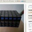 40本で2000円は…