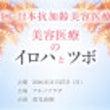 第22回日本抗加齢美…