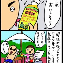 沖縄旅行④