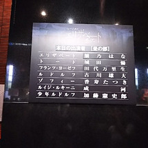 エリザ@帝劇7/23…