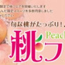 ◆桃フェア開催中!!