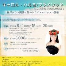 H★POWER 神戸…