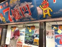サマージャンボ宝くじ、ホスト 名古屋ホストクラブ