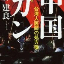 「台湾の声」【台湾の…