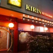 KIRIN rest…