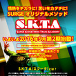 ~S.K.T.A 第…