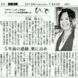 ☆琉球新報〈ひと〉☆