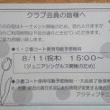 【営業案内】8/11…