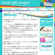 book gift …