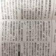 ☆ご報告!北海道新聞…