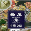 """""""「津軽百年食堂」の…"""