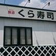 無添 くら寿司 横浜…