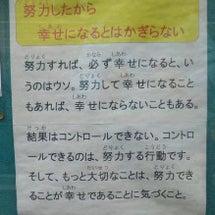 ★ ある学校の掲示板…