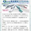 ♡銀座松屋  鉄道模…