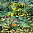 7月24日 本物の魅…