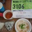 ピクニックラン桜江速…