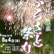 城崎温泉 ふるさと祭…