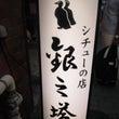 歌舞伎座 美食 「銀…