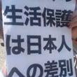 桜井誠 『反日国の留…