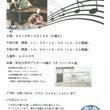 いすぽんピアノコンサ…