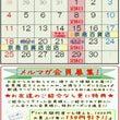 更に9月のカレンダー…