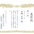 ツヤ髪コンテスト 1…
