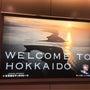 北海道旅行。
