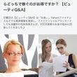 新連載i-VOCE …
