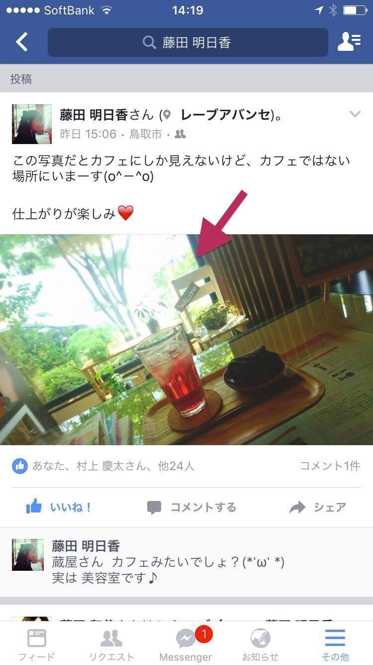 Facebookの写真のダウンロード,方法,藤田和美