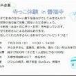 【お寺】夏休み企画!…