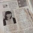 中日新聞・東京新聞
