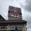 久しぶりの伊勢志摩