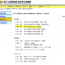 増田の東電役員辞任は…