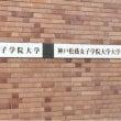 神戸松蔭にて