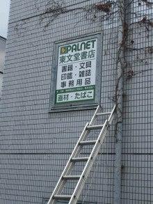東文堂書店--栂・美木多駅前店看板デザインA