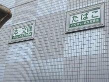 東文堂書店--栂・美木多駅前店看板デザインB