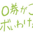【ワサコレ検証室】ロ…