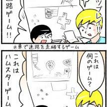 いっぺいウォッチ『○…