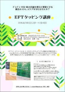 岐阜EFT講座