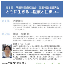 7月31日 活動報告…
