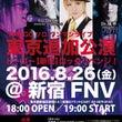 8/26(金)新宿「…