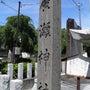 廣瀬神社(福島県大沼…