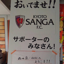 京都戦 1-1