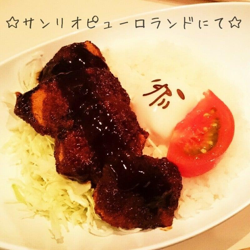 ☆ぐでたまソースカツ丼☆