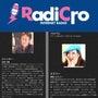 ラジオパーソナリティ…