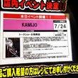 HMVエソラ池袋 K…