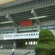 武道館 剣道の試合。…