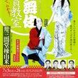 歌舞伎観賞教室