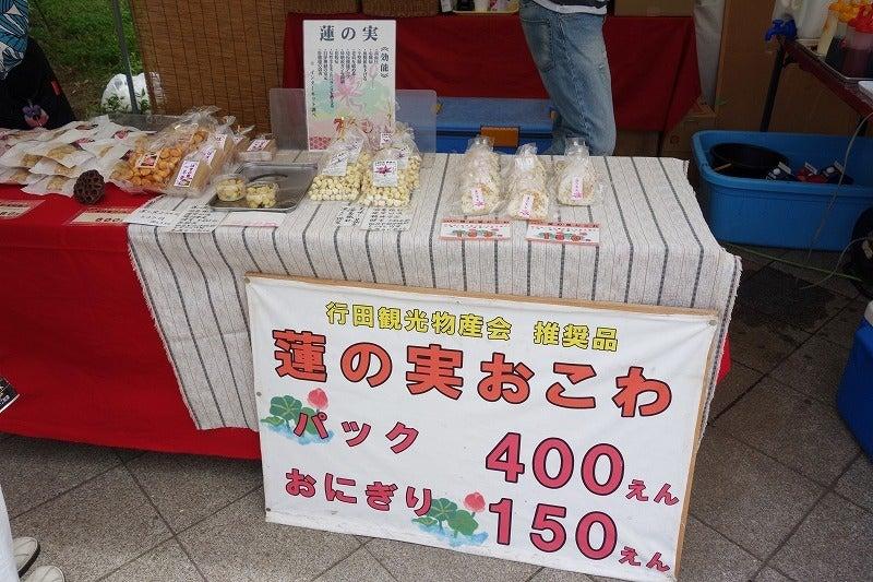蓮の実(はすのみ)おこわとおにぎり 戸塚煎餅店